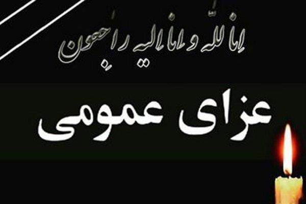 2 روز عزای عمومی در استان اصفهان اعلام شد