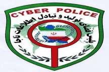 دستگیری مزاحم اینترنتی توسط پلیس فتا در دزفول