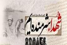 130  شهید والامقام در سکوت خبری، مظلومانه و سربلند می آیند