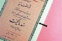 70 هزار جلد سند مالکیت روستایی در استان مرکزی صادر شد