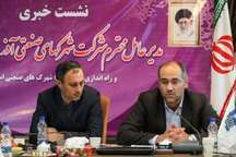 واگذاری 92 هکتار زمین صنعتی به سرمایه گذاران توسط شهرکهای صنعتی آذربایجان شرقی