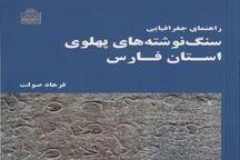 روایت سنگ نوشتههای پهلوی استان فارس در قاب کتاب