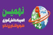390 دانش آموز اصفهانی در المپیاد نانو شرکت می کنند