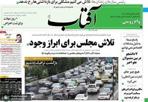 گزیده روزنامه های 4 آذر 1398