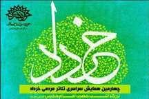 راهیابی نمایش از خلیج فارس تا جماران از هرمزگان به همایش تئاتر مردمی خرداد