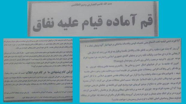 تجمع دوباره طلاب حوزه علمیه/ انتقاد شدید از سران سه قوه
