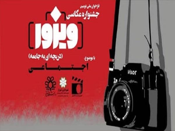 برگزاری دومین دوره جشنواره عکاسی ویزور در شیراز