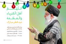 اطلاعیه دفتر مقام معظم رهبری درباره رؤیت هلال ماه شوال و اعلام عید فطر
