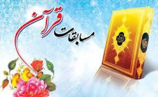 مرحله استانی مسابقات قرآنی مدهامتان در مشهد برگزار شد