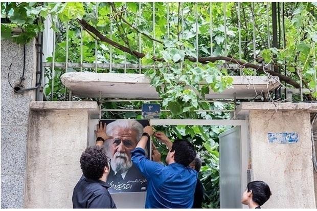 مرمت خانه مرحوم استاد حمید سبزواری آغاز شد
