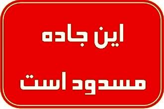 انسداد سه محور ارتباطی در استان سمنان