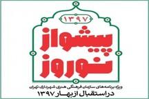 فرهنگسراهای تهران نوروز 97 میزبان شهروندان و گردشگران است