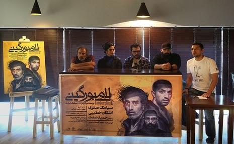 بازیگران لامبورگینی از گورخواب های نصیر آباد می گویند