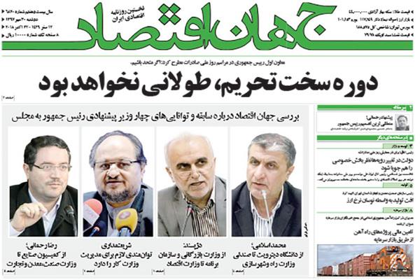 گزیده روزنامه های 30 مهر 1397