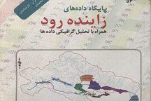 """کتاب""""پایگاه دادههای زایندهرود، بیانکننده علل مشکلات این رود فلات مرکزی ایران"""