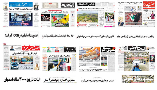 صفحه اول روزنامه های اصفهان - پنجشنبه 22 شهریور