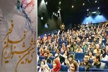 کارنامه جشنواره فیلم فجر شیراز در نیمه راه