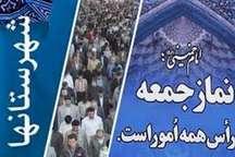 محورهای نمازجمعه شهرستان های اصفهان