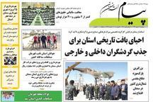 دستاوردها و چالشهای فراروی انقلاب اسلامی