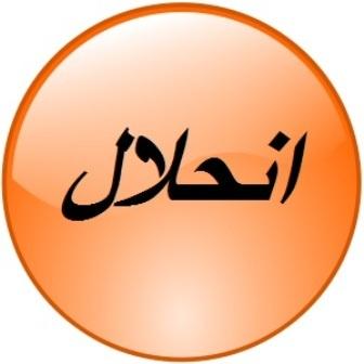 انحلال یک دفتر خدمات مسافرتی و جهانگردی در شیراز