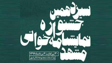 مراسم پایانی جشنواره نمایشنامه خوانی مشهد برگزار شد