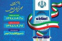 ثبت نام ۹ نفر داوطلب نمایندگی مجلس شورای اسلامی دراستان چهارمحال  وبختیاری