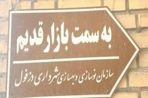 اسامی تاریخی در دزفول دستخوش تغییر شده اند