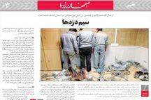 نگاه روزنامه اصفهان زیبا به سرقت کابل های برق