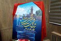 پوستر همایش بین المللی شمس تبریزی و مولانا رونمایی شد