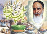 آخرین پیام نوروزی امام خمینی(س)
