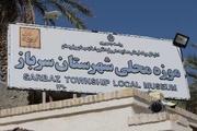 موزه محلی سرباز مکانی خاطره انگیز برای گردشگران
