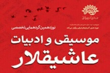 نوزدهمین گردهمایی موسیقی عاشیقلار در کلیبر برگزار میشود