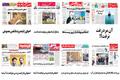 صفحه اول روزنامه های اصفهان - دوشنبه 2 مهر ماه