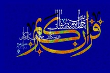 150 نفر در رقابت های قرآنی فارس شرکت می کنند
