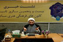 ایجاد 30 کانون فرهنگی هنری در مساجد قزوین