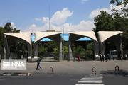 پارک علموفناوری دانشگاه تهران و کهگیلویهوبویراحمد تفاهمنامه امضا کردند