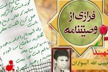 شهید آبسواران: عمل خلاف فرمان امام خمینی (ره) شکست محض است