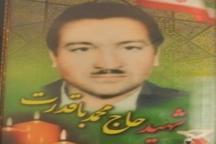 شهید باقدرت جوپاری مردی از تبار انقلاب