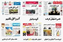صفحه اول روزنامه های امروز استان اصفهان- پنجشنبه 22 تیر