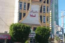 وضعیت ساختمان پزشکان شفا گناوه رسیدگی  شود