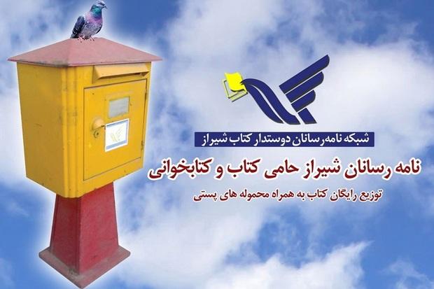 بسته های پستی با پیوست رایگان کتاب در شیراز توزیع می شود