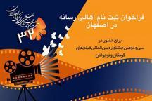 خبرنگاران و اهالی رسانههای اصفهان بشتابند