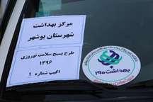 مانور بسیج سلامت نوروزی در شهر بوشهر اجرا شد