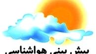 رگبار و رعد و برق  پراکنده بویژه برای بعدازظهر در مازندران