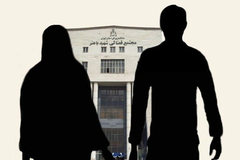 درصد طلاق در شمال تهران بیشتر است