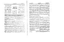 تمدن؛ اولین روزنامه کردستان