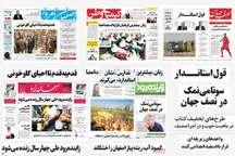 صفحه اول روزنامه های امروز استان اصفهان-دوشنبه 26 تیرماه