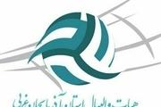 ثبتنام شهردار ارومیه و فرماندار سابق تا یک رزمیکار برای تصدی ریاست هیات والیبال!