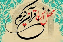 محفل انس با قرآن کریم در قزوین برگزار شد
