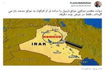 پیشبینی امیرعبداللهیان درباره اربیل و عراق